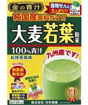 Аодзиру витаминно-минеральный комплекс с соком ячменя 3г*22 стика