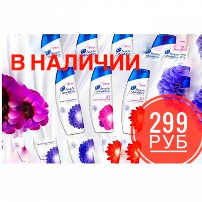 Шикарные подарки! Gillette, OralB, Herbal Essences — ● HEAD & SHOULDERS ● Шампунь от перхоти №1 в мире — Шампуни