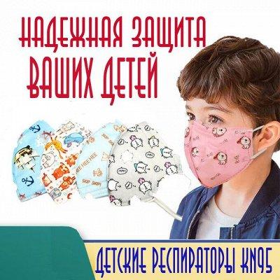 Низкие цены. Респираторы от 9,9 руб.Маски 50шт=98 рублей.