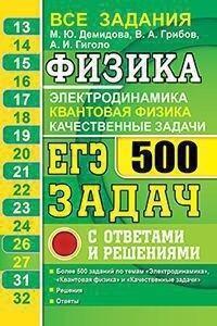 Демидова М.Ю. ЕГЭ 2021 Физика Квантовая Банк заданий 500 задач с ответами и решениям Электродинамика (Экзамен)