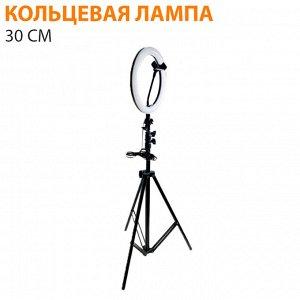 Кольцевая лампа для профессиональной съемки  (30 см)+ штатив