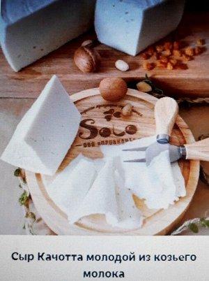 Сыр Качотта (козье молоко) молодой кг