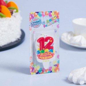 """Свеча для торта цифра """"С Днём Рождения"""" """"12"""" красная"""
