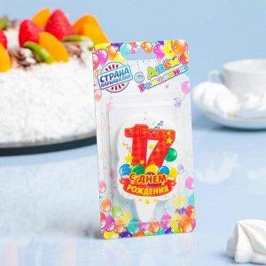 """Свеча для торта цифра """"С Днём Рождения"""" """"17"""" оранжевая. 5х8.5см"""