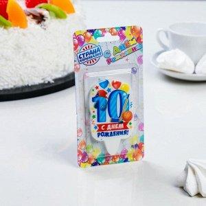"""Свеча для торта цифра """"С Днём Рождения"""" """"10"""" голубая"""