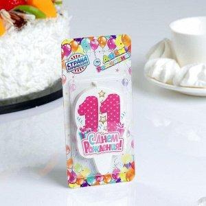 """Свеча для торта цифра """"С Днём Рождения"""" """"11"""" розовая"""