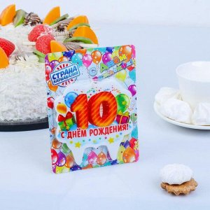 """Свеча для торта цифра """"10"""". 10 х 10 см"""
