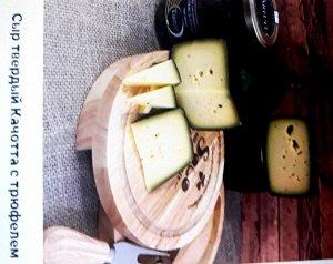 Сыр каччота с трюфелем