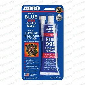 Герметик прокладка АВRО 999 силиконовый OEM, синий, 85гр