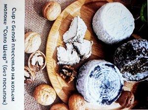 Сыр Соловеланс кг, кг