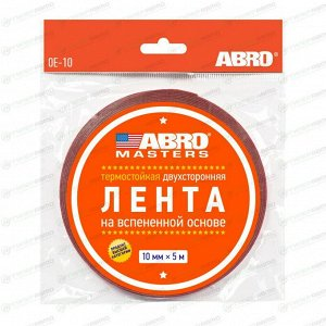 Лента клейкая двусторонняя ABRO Masters, акриловая, 10мм x 5м, белая, арт. OE-10-RE