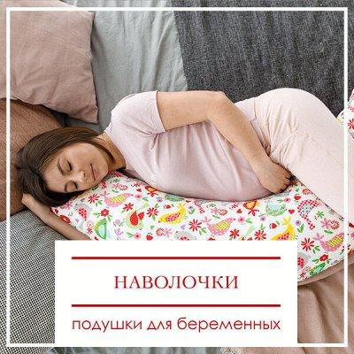 ДОМАШНИЙ ТЕКСТИЛЬ! Пробуждение! Готовимся к весне! - 90%💥 — Наволочки к подушкам для беременных — Постельное белье