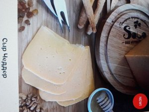Сыр Чеддер Чеддер - это классический твердый сыр из пастеризованного коровьего молока с плотной, крошащейся текстурой, имеющий глубоко-оранжевый цвет теста. Вкус чеддера - сливочный, острый с легкой к