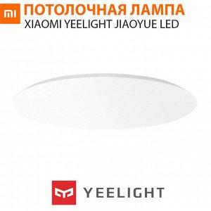 Потолочная лампа Xiaomi Yeelight Jiaoyue LED Smart Ceiling Lamp 480 мм