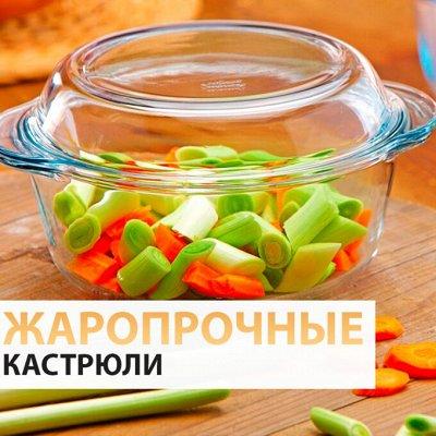 ♚Elite Home♚ Pasabahce💯 Ликвидация — Жаропрочные кастрюли — Кухня