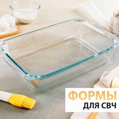 ♚Elite Home♚ Pasabahce💯 Ликвидация — Формы для СВЧ — Кухня