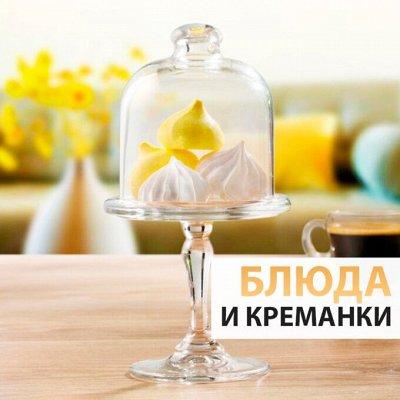 ♚Elite Home♚ Pasabahce💯 Ликвидация — Блюда/Креманки — Кухня