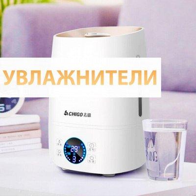 ♚Elite Home♚ Pasabahce💯 Ликвидация+Бонусы — Увлажнители /Анализаторы воздуха — Для дома