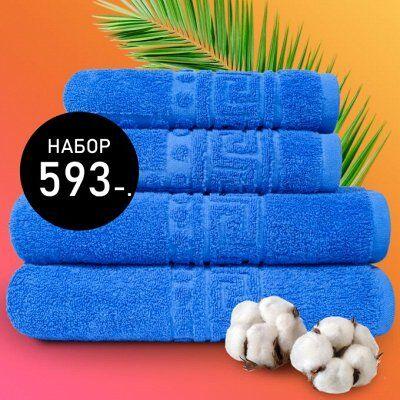 Распродажа Текстиля! Всего 3 дня! Крупные Скидки! До - 90%🔥 — Набор полотенец! Отличная идея для Подарка! — Ванная