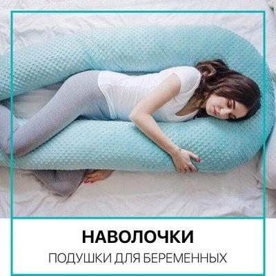 Распродажа Текстиля! Всего 3 дня! Крупные Скидки! До - 90%🔥 — Наволочки к подушкам для беременных — Постельное белье