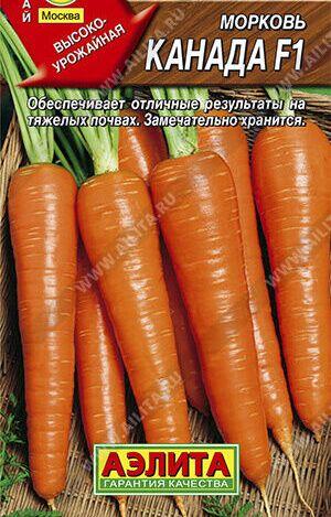 Канада F1  А  морковь