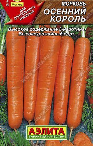 Лента Осенний король А морковь