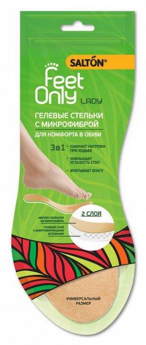 SALTON FeetOnly Lady Гелевые стельки с покрытием из микрофибры