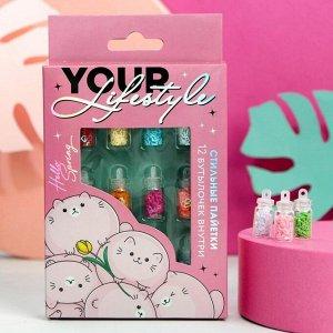 Набор пайеток для декора ногтей Your lifestyle, 12 цветов