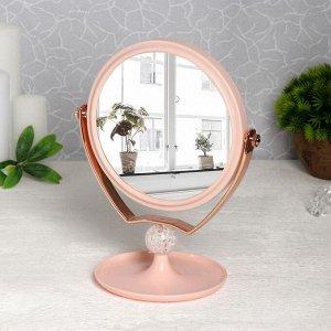 Зеркало настольное «Зефирка», на ножке, двустороннее, d зеркальной поверхности 14,5 см, МИКС