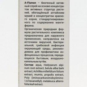 Спрей A-Flumon для тела, органиченский, 30 мл