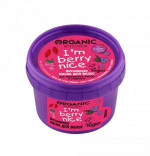 Маска для волос 'Витаминная I'm berry nice' 100 мл
