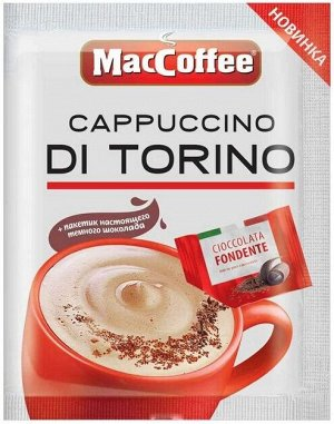 "Хочу попробовать! Кофе ""MacCoffee"" Cappuccino Di Torino х 1 стик"