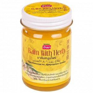Согревающий желтый травяной бальзам Banna Balm With Herb, 50 гр