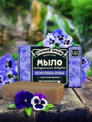 """Натуральное мыло """"Жемчужина Крыма"""" с цветами фиалки  82 г"""