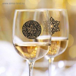 Набор наклеек на бокалы «С Новым годом!»