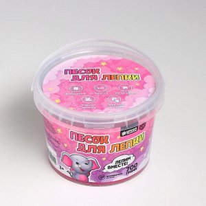 Космический песок 0,7 кг, розовый