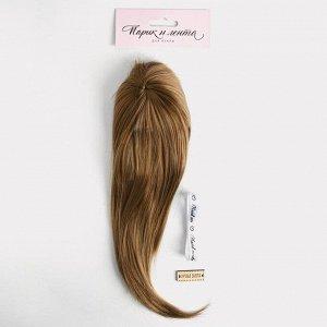 Парик для кукол «Русая коса», набор для творчества 10 х 3 х 17 см