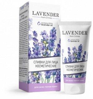 """Сливки для лица для всех типов кожи """"LAVENDER"""""""