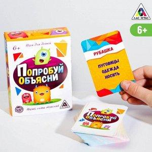 Игра в слова «Попробуй объясни для детей»