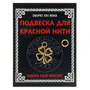 KNP014 Подвеска для красной нити Клевер, цвет золот., с колечком