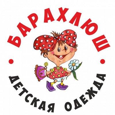 БАРАХЛЮШ _ Детская и взрослая одежда В НАЛИЧИИ!!