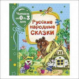 Русские народные сказки (Читаем от 0 до 3 лет)
