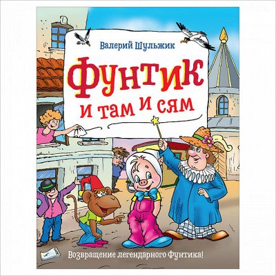 «POCMЭН» — Детское издательство №1 в России — Приключения Фунтика — Детская литература