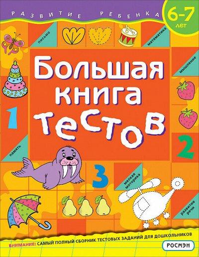 «POCMЭН» — Детское издательство №1 в России — Развитие ребенка. Большие сборники тестов — Развивающие книги