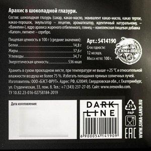 Арахис в шоколадной глазури «DARK LINE», 100 г