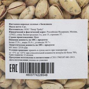 """Фисташки натуральные жареные «Снекбосс» со вкусом """"Базилик"""", солёные, Иран, 1 кг"""