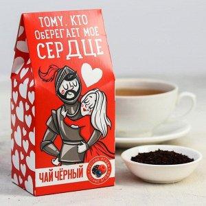 Чай чёрный «Тому, кто оберегает», со вкусом лесные ягоды, 50 г.