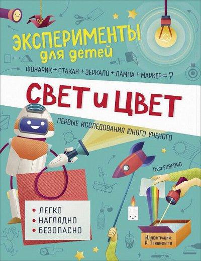 «POCMЭН» — Детское издательство №1 в России — Эксперименты для детей