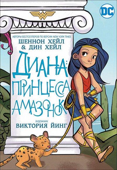 «POCMЭН» — Детское издательство №1 в России — Комиксы DC — Комиксы