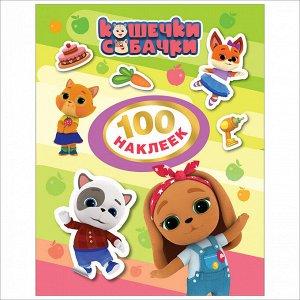 Кошечки-собачки. 100 наклеек (зеленая)